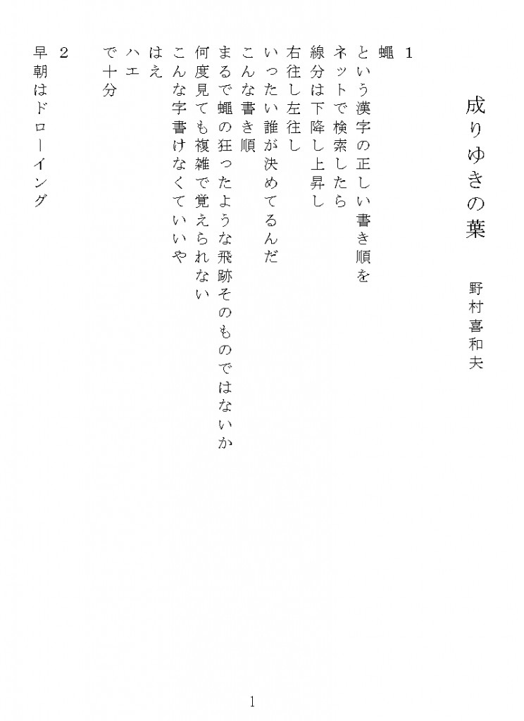 成りゆきの葉 野村喜和夫 1