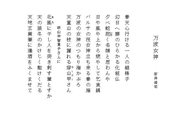 万波女神    安井浩司