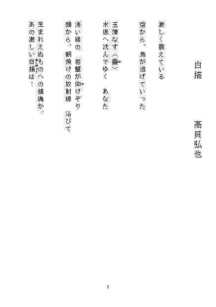 白描 高貝弘也_1