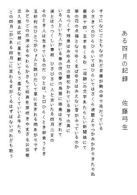 ある四月の記録 佐藤弓生