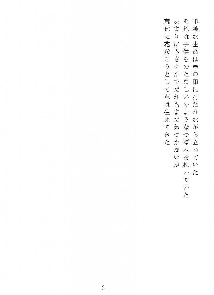草は 新井豊美 2