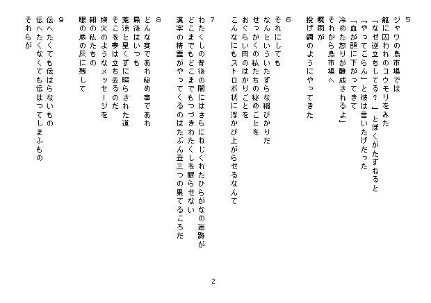 成りゆきの星 野村喜和夫 2