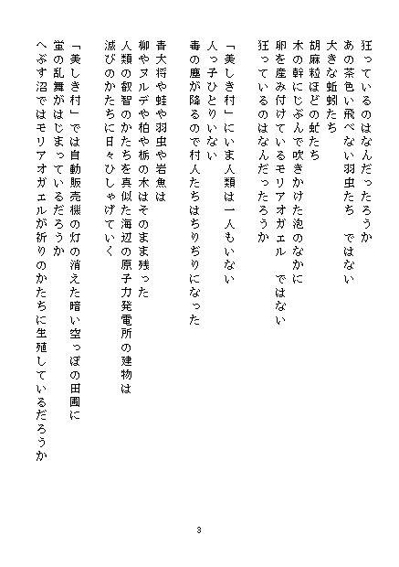 「美しき村」に 財部鳥子 3