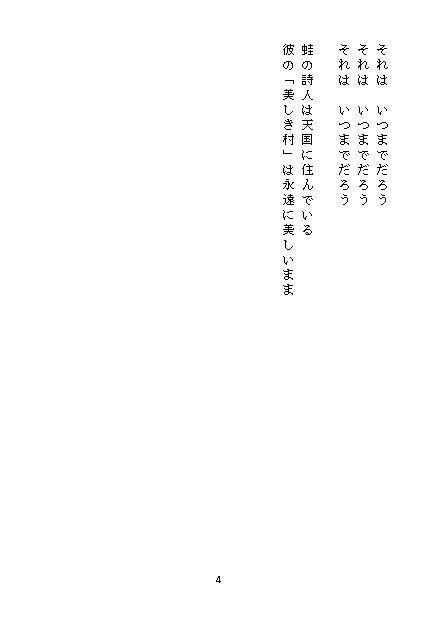 「美しき村」に 財部鳥子 4
