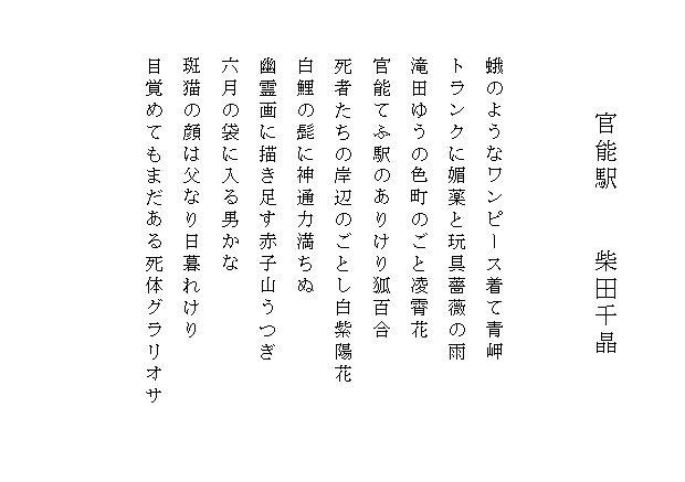 官能駅 柴田千晶