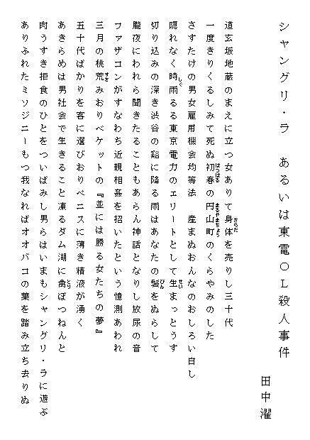 シャングリ・ラ あるいは東電OL殺人事件 田中濯