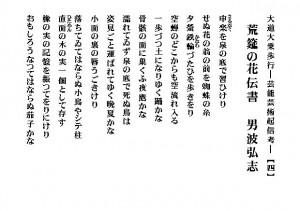 110826_haiku_onami_001