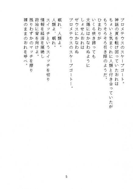 スケープゴートの子守唄 伊武トーマ 1