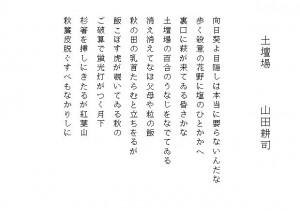 110930_haiku_yamada_001