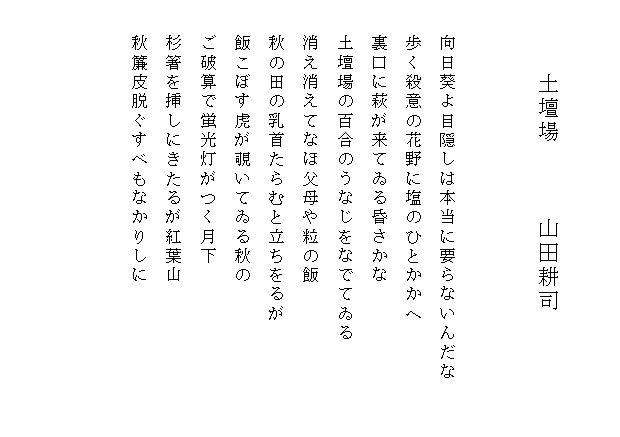 土壇場 山田耕司