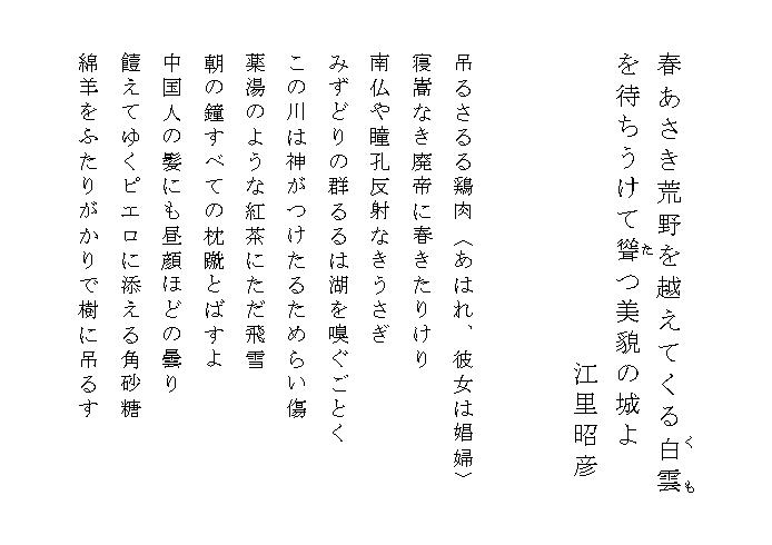 春あさき荒野を越えてくる白雲(...