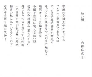 haikuworks_20121207_uchida