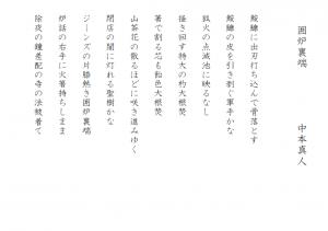 haikuworks_20121228_nakamoto