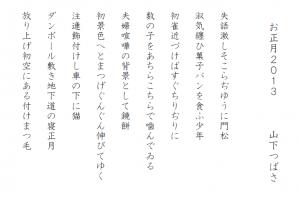 haikuworks_20130104_yamasita