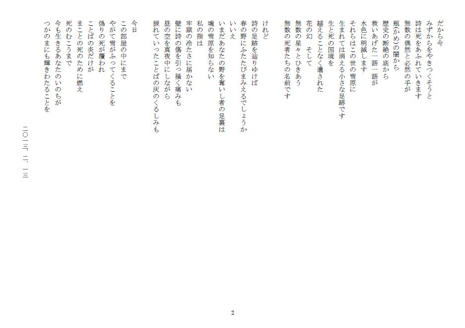 自由詩・河津130301-2