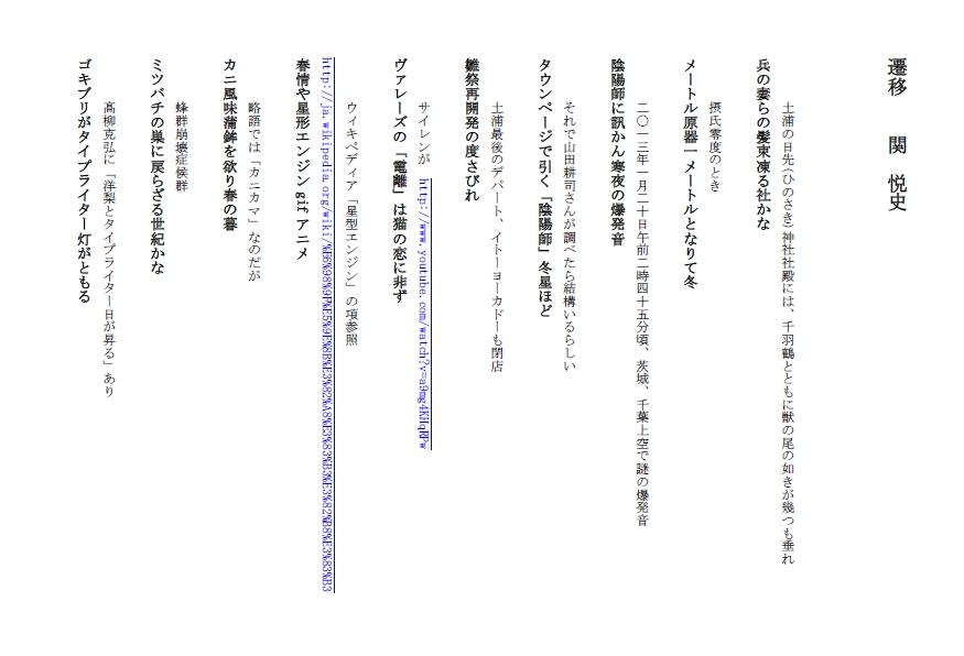 俳句・関130301