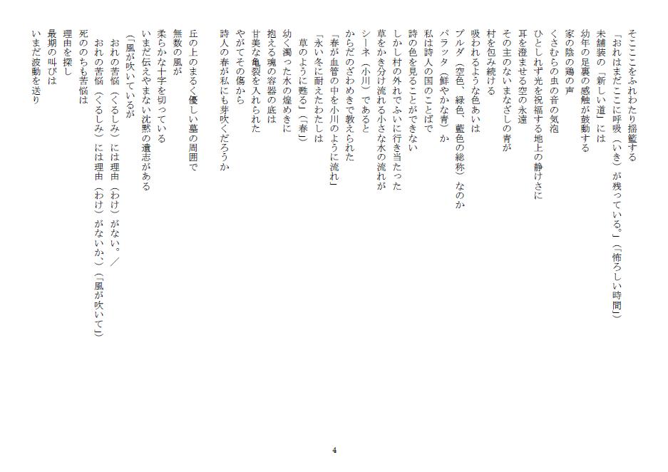 自由詩・河津130301-4