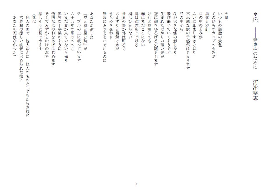 自由詩・河津130301-1