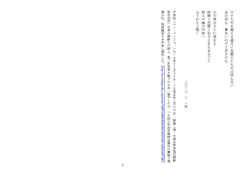 自由詩・河津130301-5