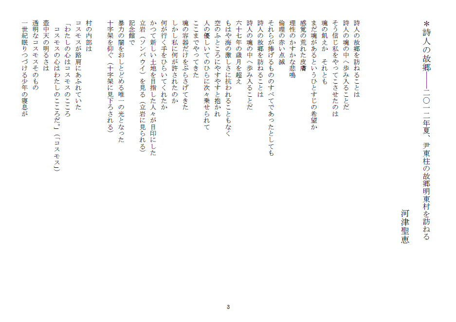 自由詩・河津130301-3