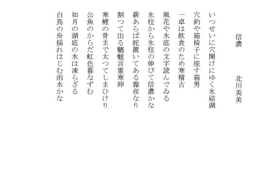 haikuworks20120222kitagawa