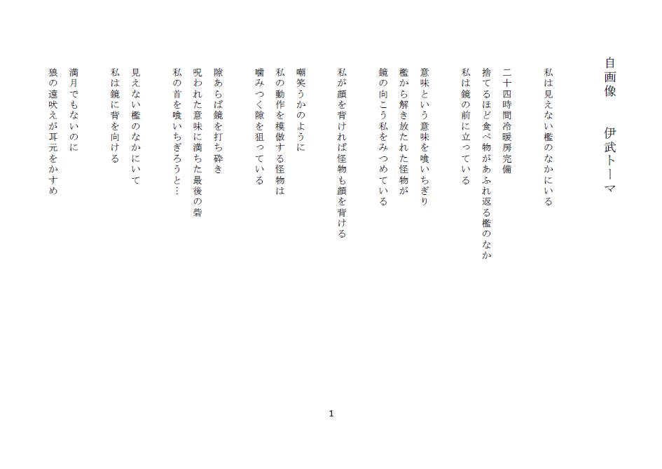 自由詩・伊武130322-1