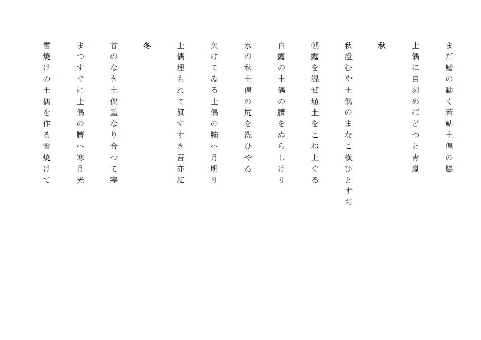 俳句仲130315-2