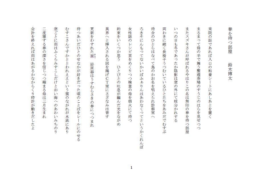 短歌・鈴木130322-1