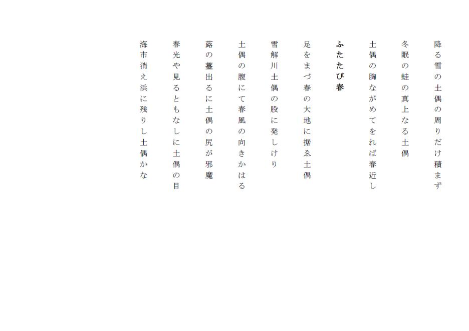 俳句仲130315-3