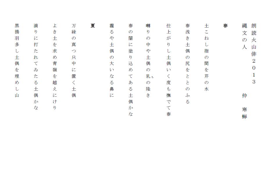 俳句仲130315-1