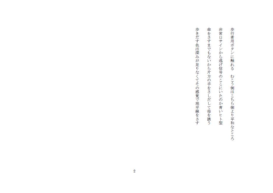 短歌・鈴木130322-2