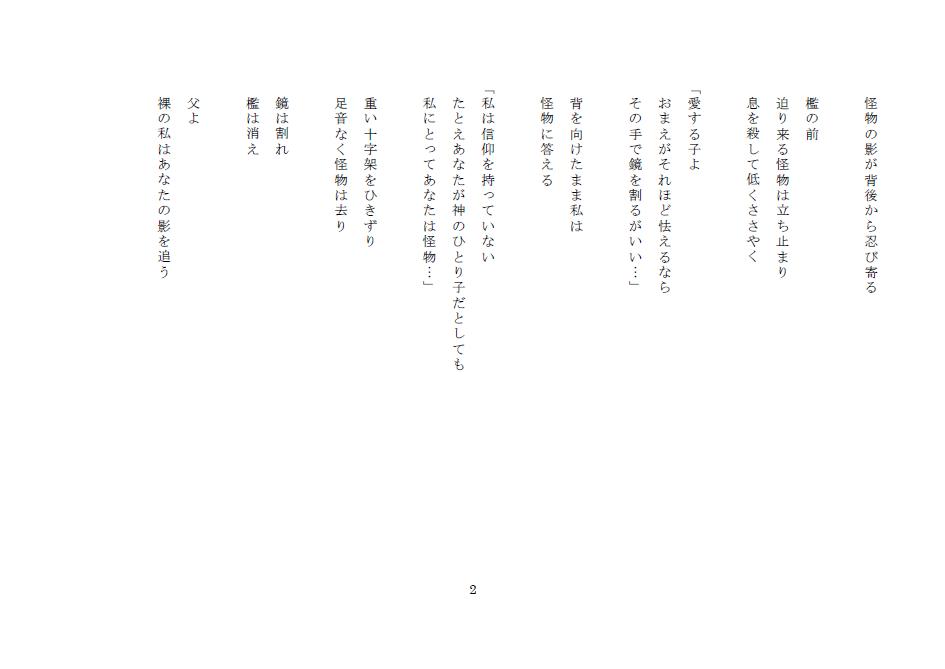 自由詩・伊武130322-2