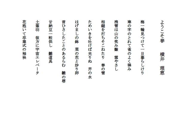 俳句・横井130322