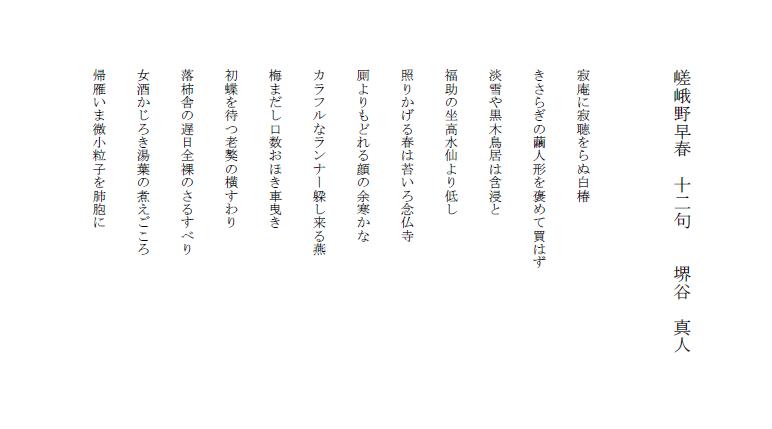 俳句堺谷130308