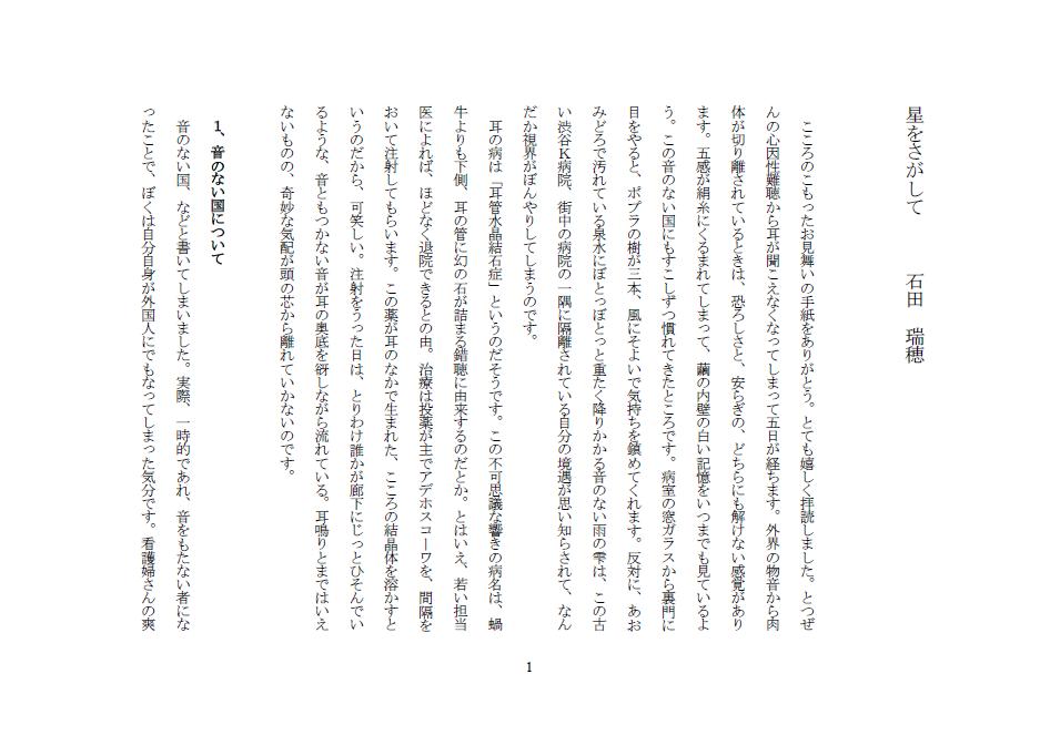自由詩石田130419-1
