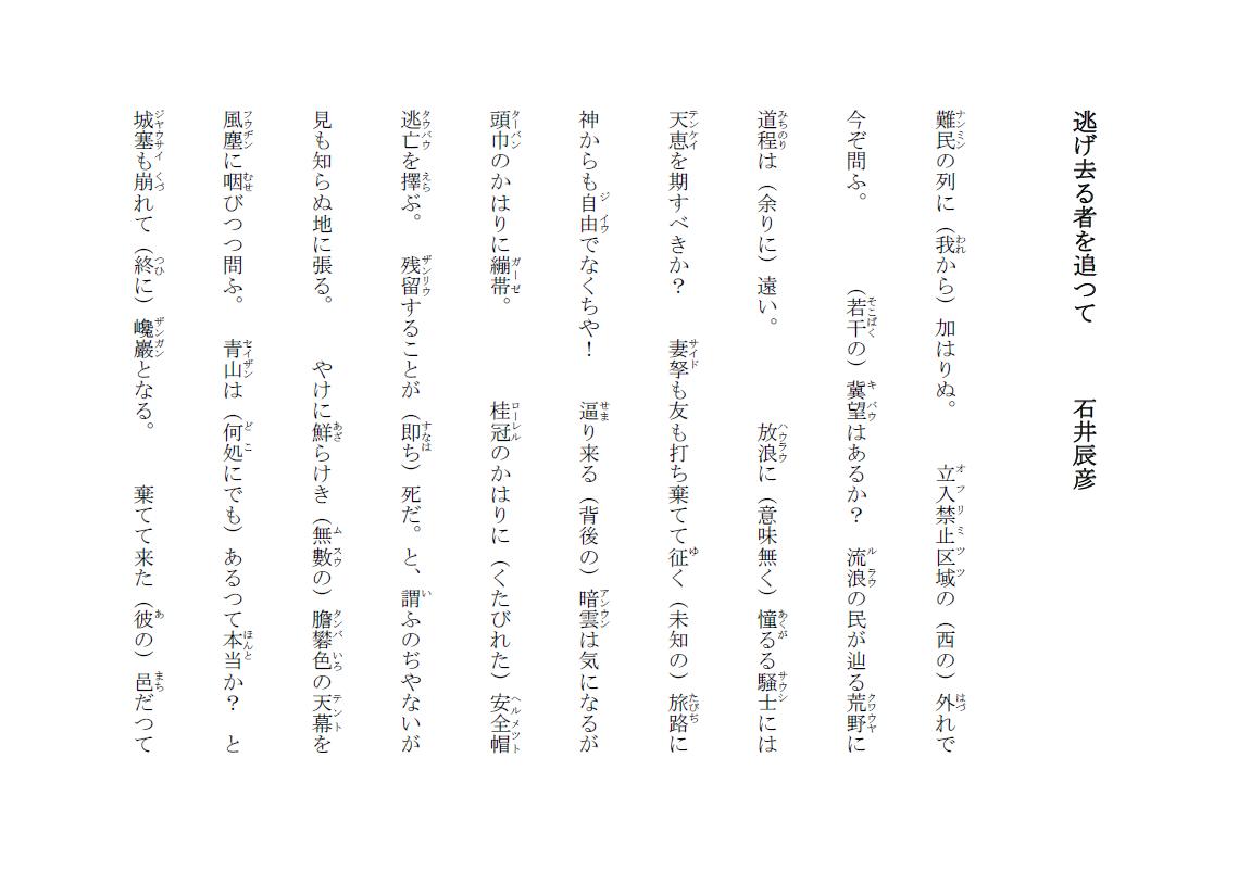 短歌・石井130405-1再修正