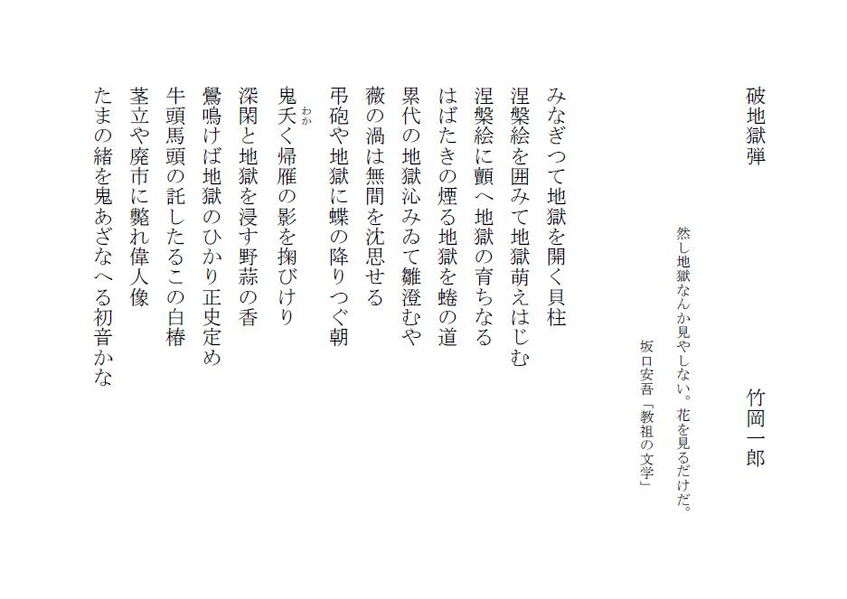 俳句・竹岡130405-1