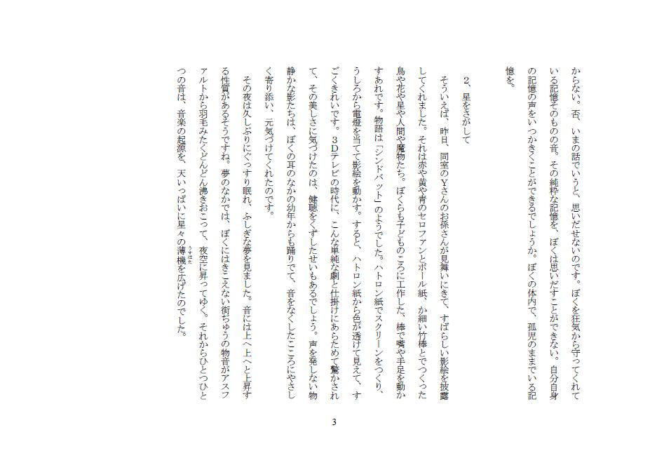 自由詩石田130419-3