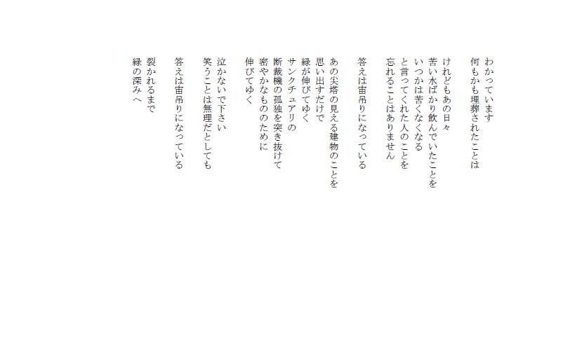 詩・渡辺130405-2