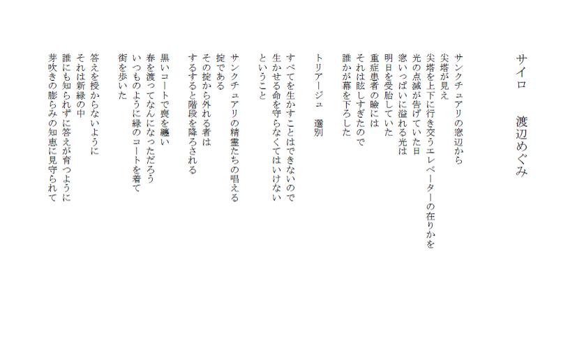 詩・渡辺130405-1