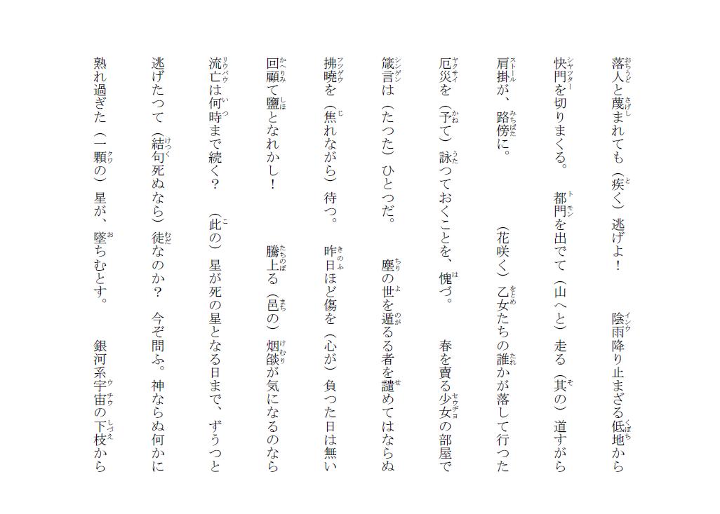 短歌・石井130405-2再修正