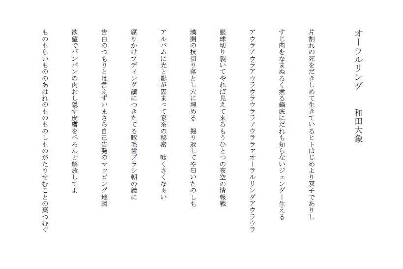 短歌和田130419