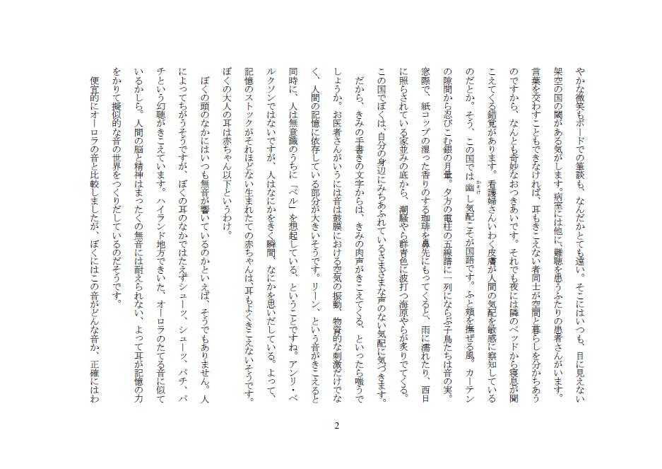 自由詩石田130419-2
