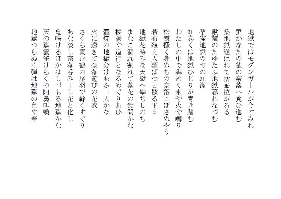 俳句・竹岡130405-2