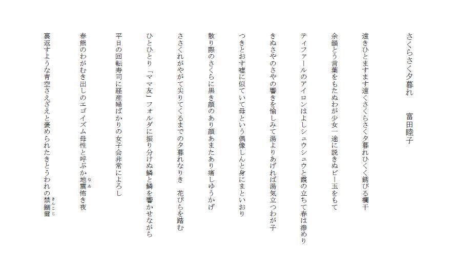 短歌富田130426