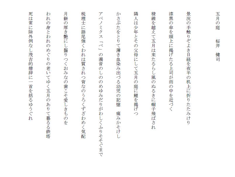 短歌桜井130531