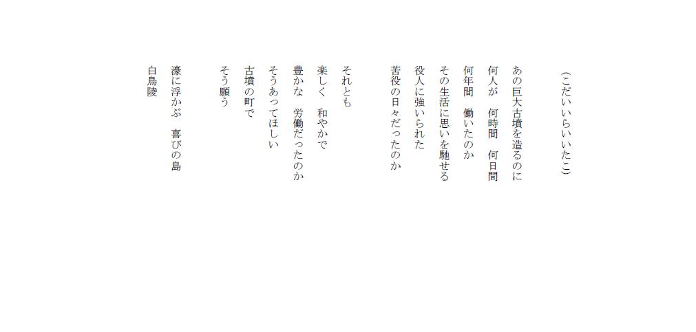 自由詩山田130524-2a