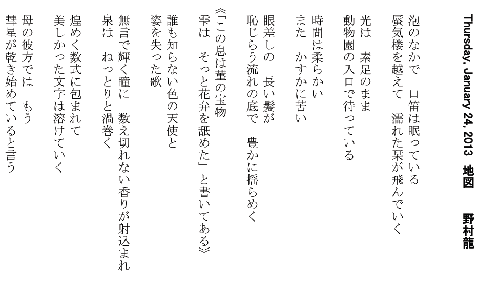 自由詩野村130524-c