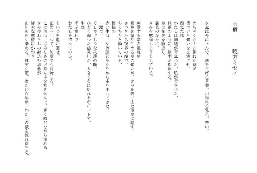 自由詩暁方130502