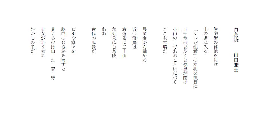 自由詩山田130524-1a